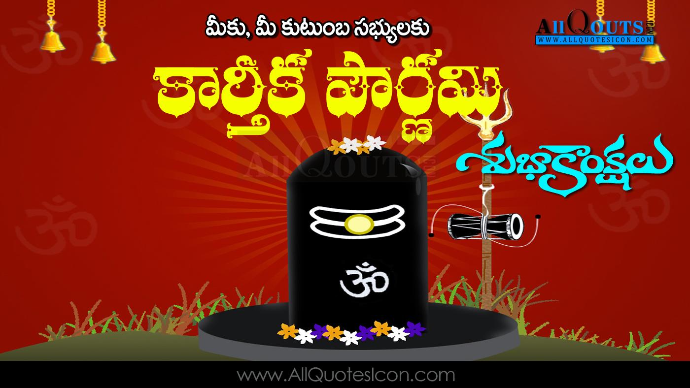 Telugu Karthika Pournami Greetings HD Wallpaper Best