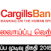 Vacancy In Cargils Bank Limited