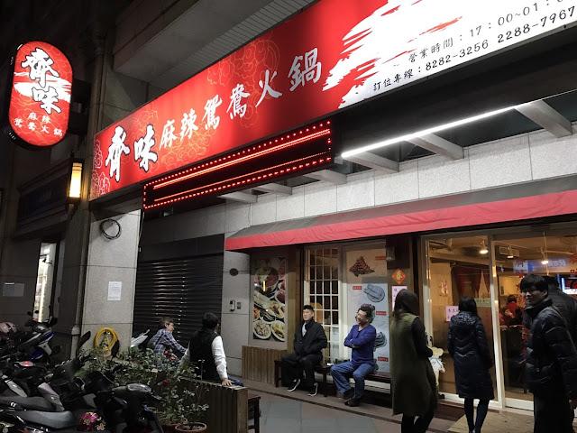 【蘆洲美食】齊味麻辣鴛鴦火鍋,辣個過癮 | 推薦便宜商品