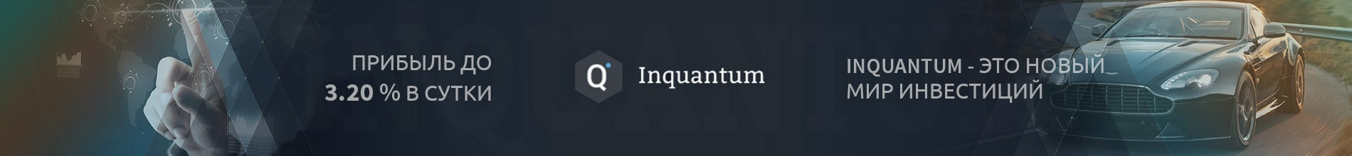 Баннер в шапке inquantum