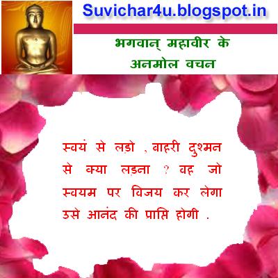 Lord Mahavir suvichar-7