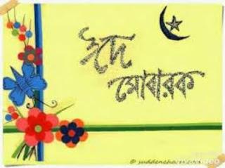 ঈদের পিকচার ঈদের ছবি অগ্রিম বার্তা,wishes sms, free eid sms, eid greeting picture, gifts, pdf,  full hd pic,  free download,  eid ul adha sms, eid wishing sms, english eid sms, eid mubarak sms bangla, eid sms in bangla, eid ar sms, eid love sms, eid ul fitr sms, eid sms messages, latest eid sms, qurbani eid sms, eid new sms, eid funny sms, eid greetings, eid mubarak sms in english, eid sms new, www.eid sms.com, special eid sms, eid mubarok sms, eid mubarak bangla sms, eid ul ajha sms, www eid mubarak sms com, Bangla sms, Bengali sms, Bangla Facebook Status, ঈদ Sms, ঈদ মোবারক এসএমএস, ঈদ মোবারক Sms, ঈদ মুবারাক এসএমএস, ঈদ মুবারাক Sms, ইদ এসএমএস, ইদ Sms, ইদ মোবারক, বাংলা Eid এসএমএস,