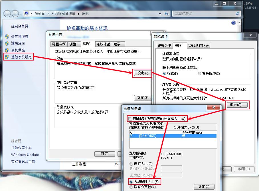 Image%2B001 - RAMDisk - SSD 的十倍快!讓多餘的記憶體來幫你加速電腦,優化效能!