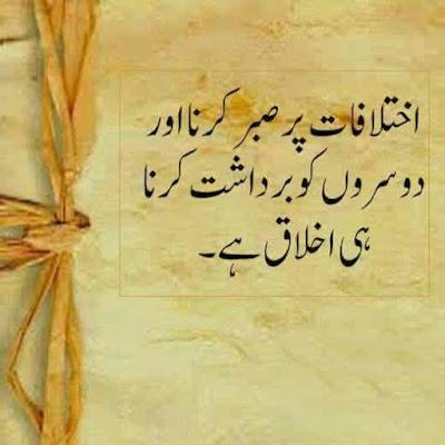 Best Quotes in Urdu images | UrduDiaryClub - Ikhtalafat per sabar kerna aur dusaro ko bardashat kerna hi Akhlaq hai.