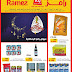 عروض اسواق رامز عمان صحار Aswaq Ramez OM Offers حتى 17 مايو