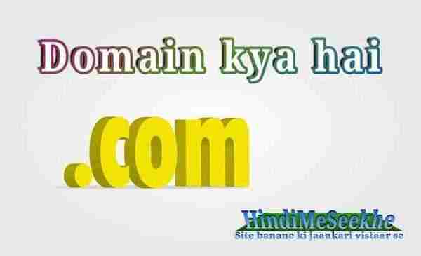 what-is-domain-in-hindi-domain-kya-hai
