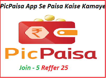 PicPaisa-App-Se-Money-Kaise-Kamaye