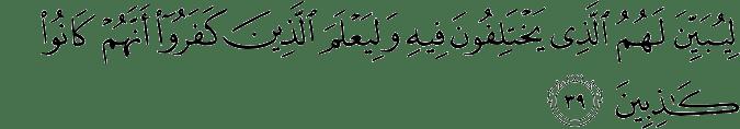 Surat An Nahl Ayat 39