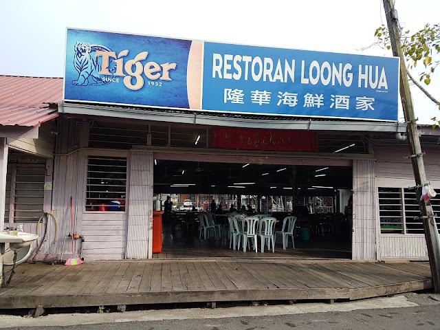 【适耕庄美食】适耕庄隆华海鲜酒家 Restoran Loong Hua @ Sekinchan| 港口旁的海鲜餐厅