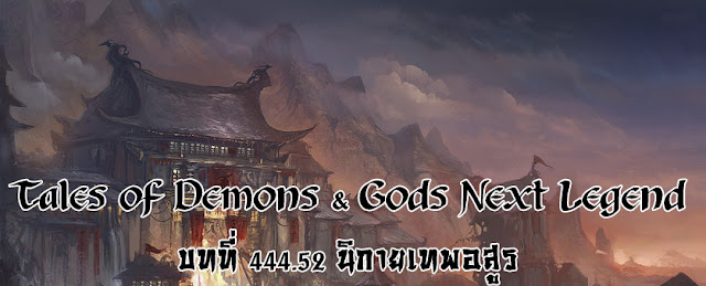 Tales of Demons & Gods Next Legend บทที่ 444.52 นิกายเทพอสูร