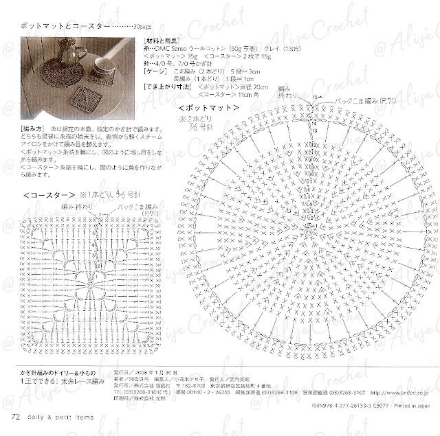 Ondori Doily Petit Items японский журнал вязаная подставка под горячее