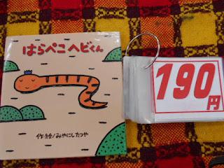 リサイクル本はらぺこへびくん190円