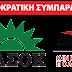 πολιτική εκδήλωση της Δημοκρατικής Συμπαράταξης την Παρασκευή στην Ηγουμενίτσα