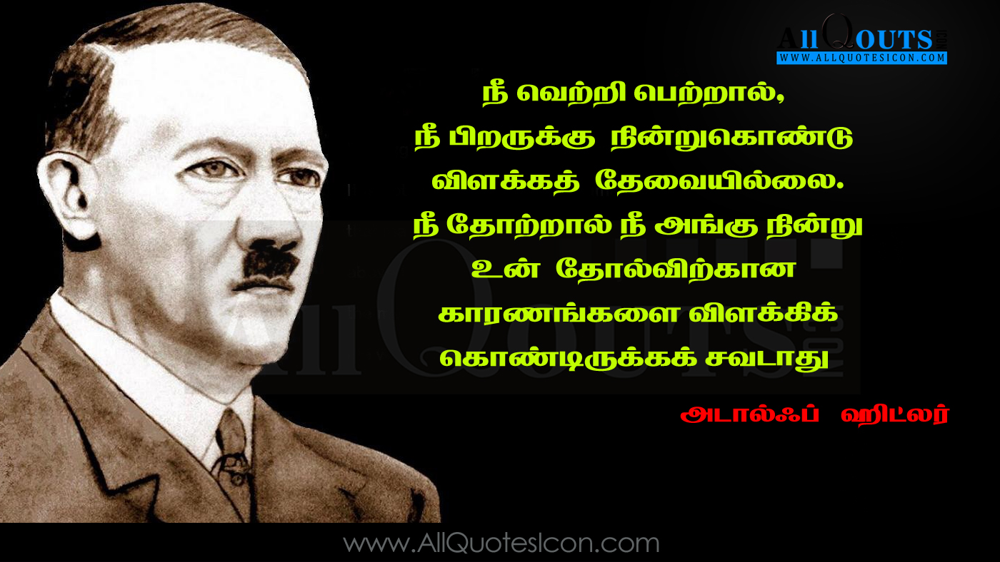 hitler quotes in tamil about life and wallpapers