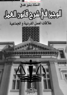 الوجيز في شرح قانون العمل الجزائري علاقات العمل الفردية والجماعية