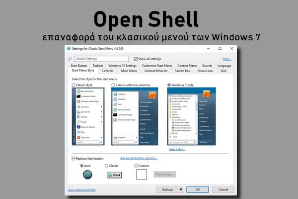 Open Shell 4.4 - Κάντε τον υπολογιστή σας να θυμίζει Windows 7