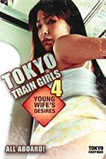 Image Tokyo Train Girls 4: Young Wife's Desires (2006)