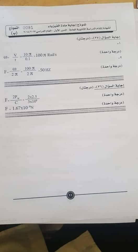 النموذج الرسمي لإجابة امتحان الفيزياء للثانوية العامة 2018 بتوزيع الدرجات 11