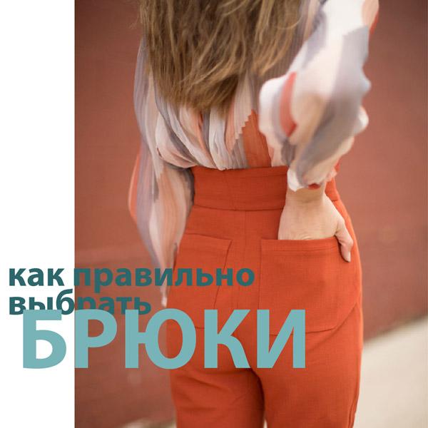 Какие брюки подойдут по типу фигуры