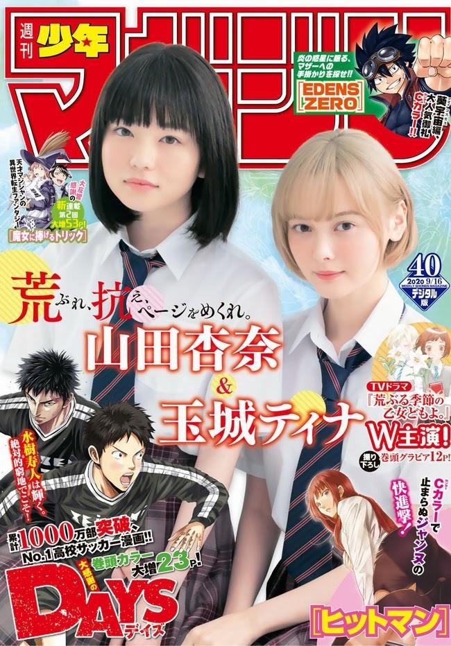 [Shonen Magazine] 2020年40号 山田杏奈&玉城ティナ shonen-magazine 09250