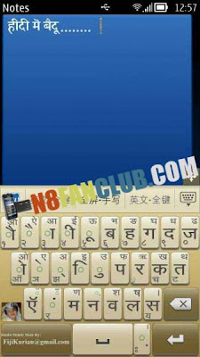 Baidu Hindi 2 1 1 - Portrait QWERTY Hindi Keyboard - Nokia