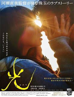 Hikari  Hacia la luz   2017