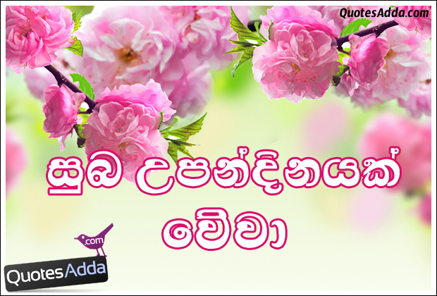 Birthday Nisadas Sinhala Friend Wishes