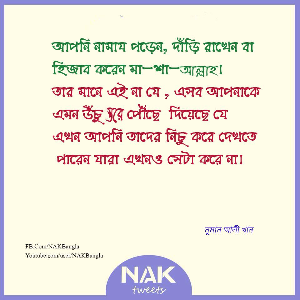 Bangla Islamic Quote