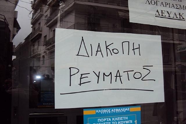 Διακοπή ρεύματος στα Βασιλικά Θεσσαλονίκης
