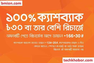 Banglalink-100%-Cashback-Offer-Bonus-On-Recharge-30Tk-or-More-Recharge-100%-Bonus