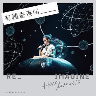 Reimagine Live 2015 十八種香港伊館站 - 何韻詩 HOCC