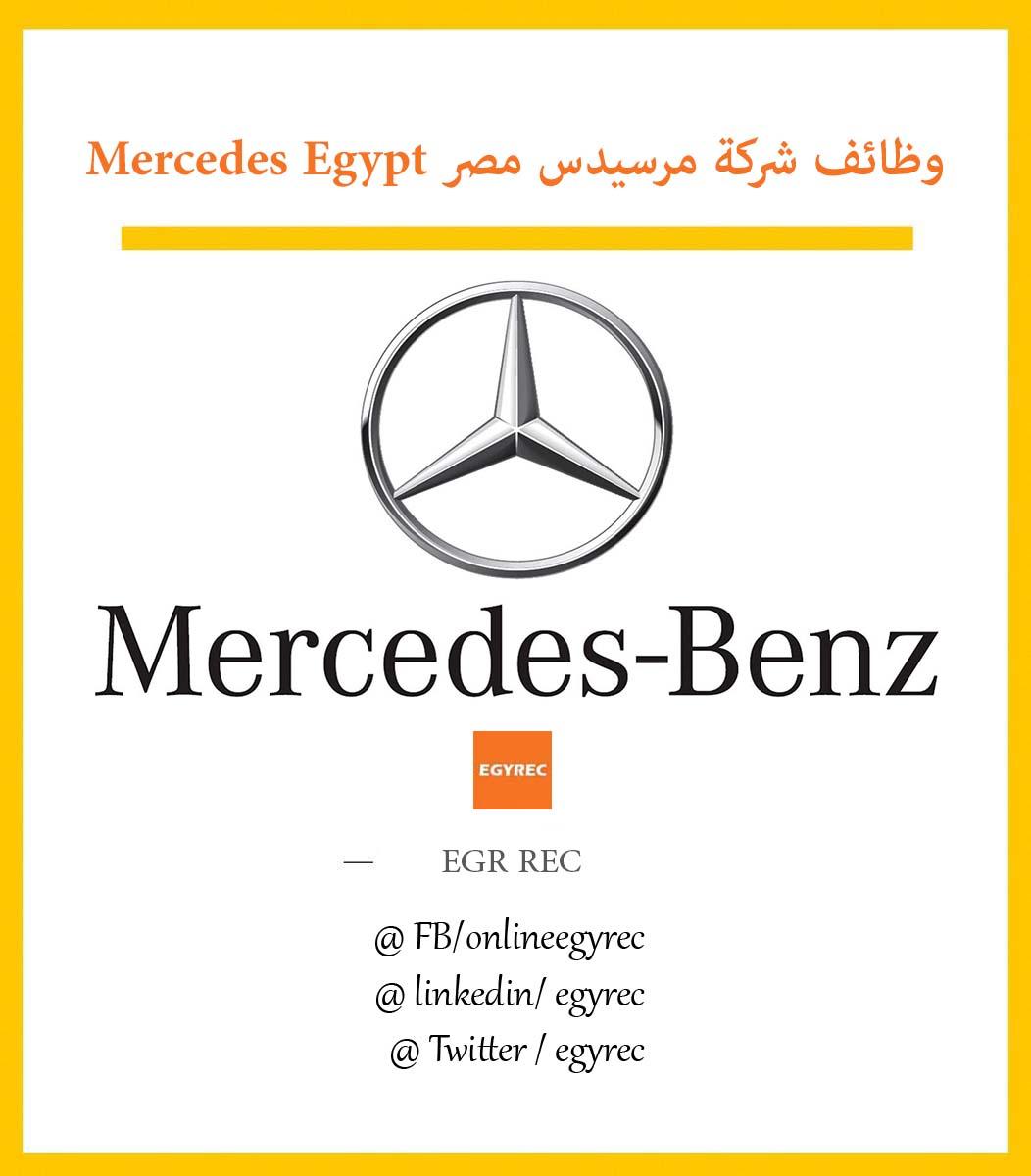وظائف الشركة الوطنية للسيارات وكيل مرسيدس Mercedes-Benz تطلب HR