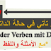 تحميل بصيغة PDF - معظم الافعال التى تاخذ الداتيف ( Dative ) مترجمة مع جملة لكل فعل لتوضيح المعنى