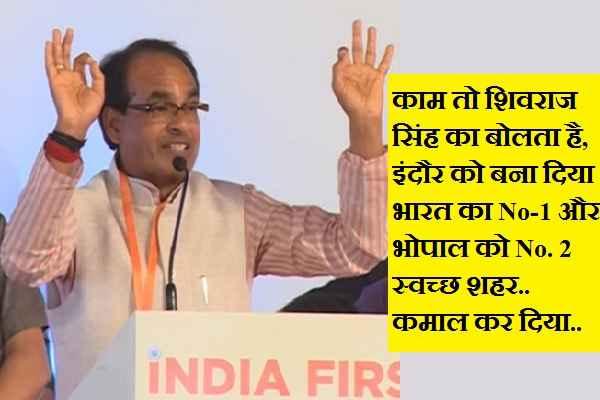 शिवराज सिंह का 'काम बोलता है' इंदौर और भोपाल को बना दिया भारत का नंबर 1 और 2 स्वच्छ शहर