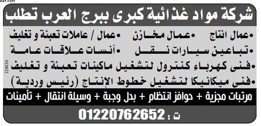 gov-jobs-16-07-28-02-19-06