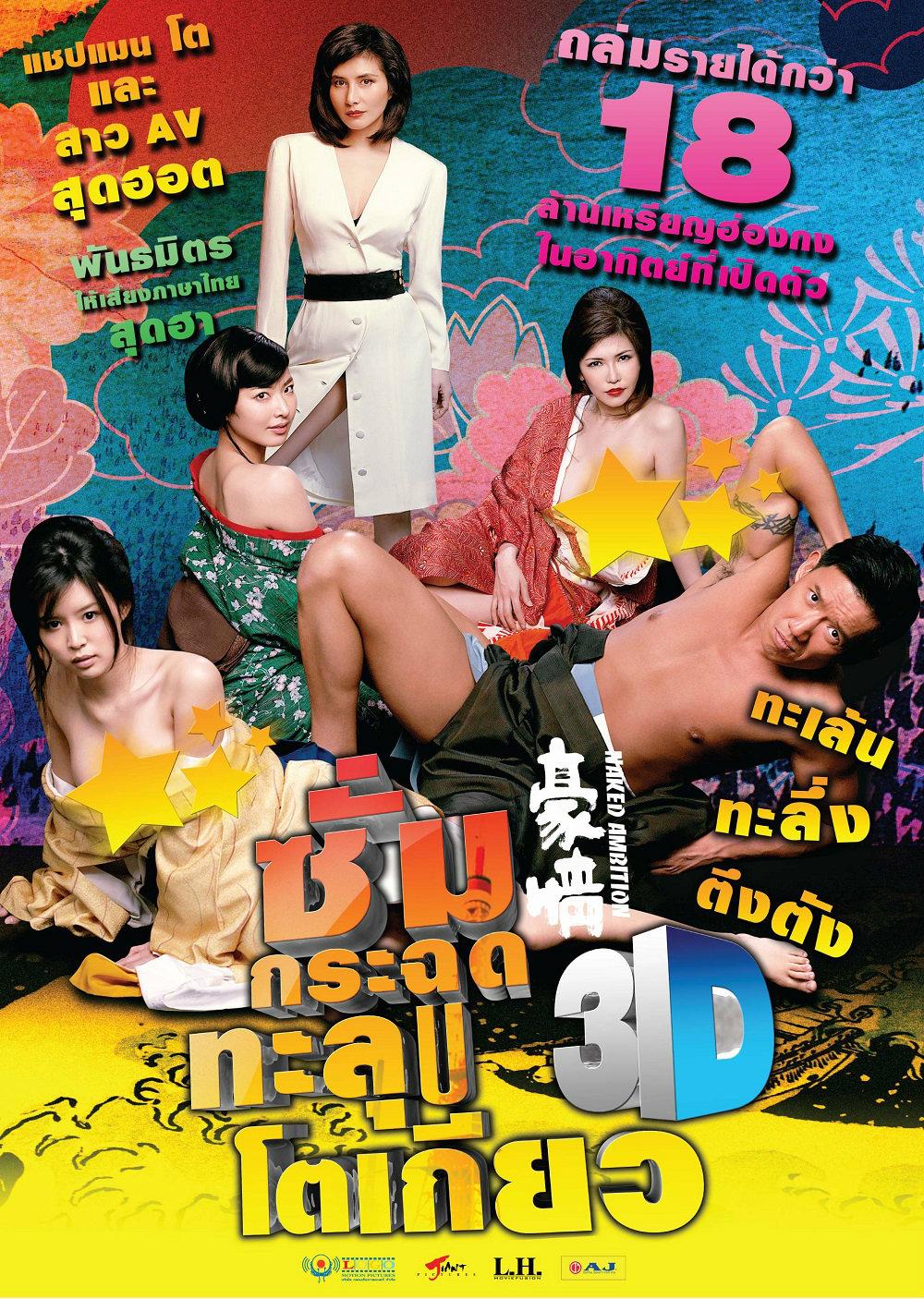 Naked Ambition 3D (2014) ซั่มกระฉูด ทะลุโตเกียว