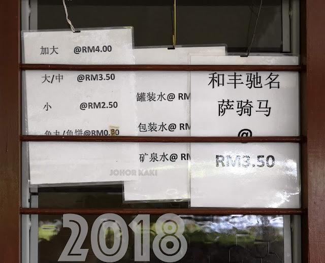 Pasir Pinji Chee Cheong Fun in Ipoh Perak 兵如港豬腸粉