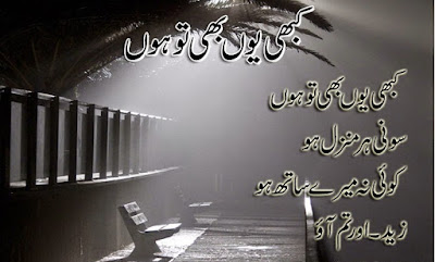 4 Lines Poetry,Urdu sad poetry images,Urdu sad poetry 2 lines