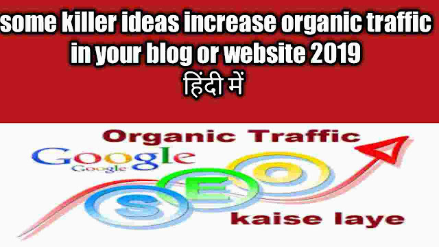 blog aur website par organic traffic kaise increase kare 2019