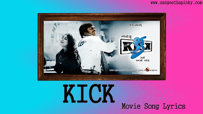 kick-telugu-movie-songs-lyrics