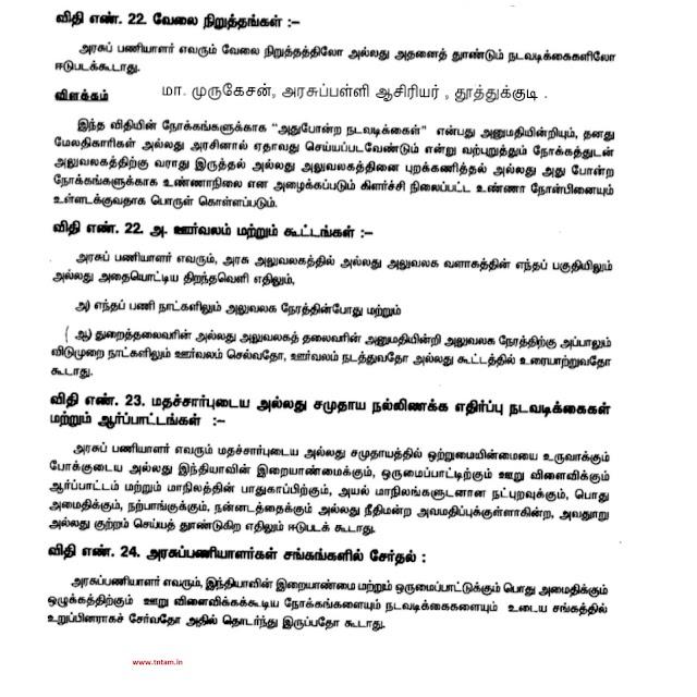 ஒரு நாள் வேலை நிறுத்தம் குறித்து தமிழ்நாடு தலைமைச்செயலாளர் அவர்களின் உத்தரவில் குறிப்பிட்டுள்ள TamilNadu government servants conduct rules 1973, Rules 20,22, and 22 A. பற்றிய விளக்கம்