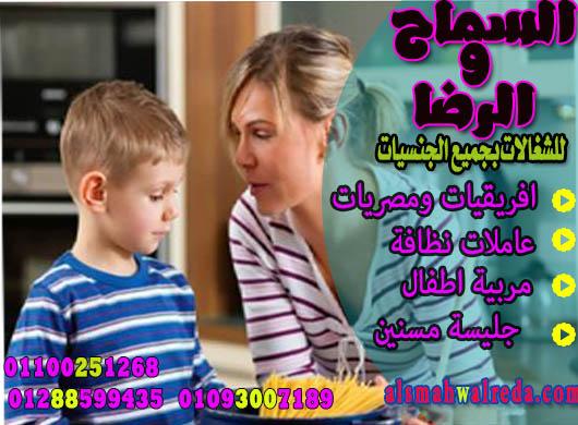 مكتب مربيات اطفال وبيبي سيتر وجليسة اطفال بالاسكندرية