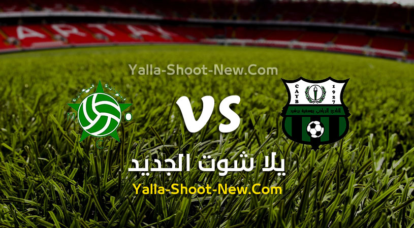 نتيجة مباراة يوسفية برشيد ومولودية وجدة اليوم الثلاثاء بتاريخ 11-08-2020 في الدوري المغربي