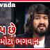 VIJAY SUVADA - Maa Baap Chhe Dharti Na Mota Bhagavan - gujarati geet. Lyrics