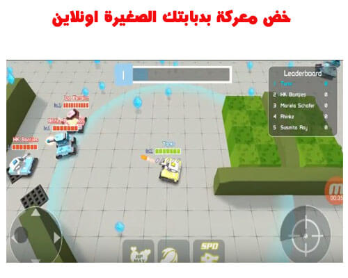 لعبة معركة تطور الدبابات Tankr.io
