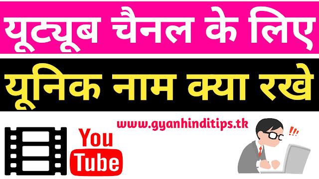 अपने यूट्यूब चैनल का एक युनिक नाम क्या रखन सही होगा जिसमे सभी टॉपिक से सम्बंधित हो सके - हिंदी में जाने