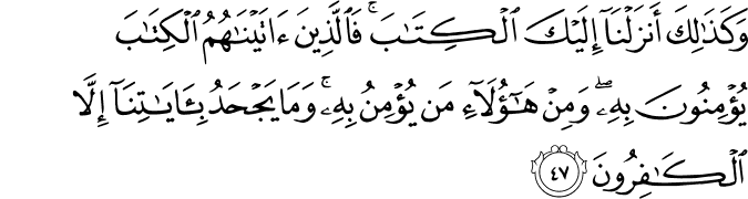 Surat Al 'Ankabut Ayat 47