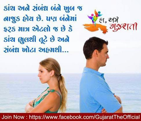 Whatsapp Status Messages Quotes Dp In Gujarati