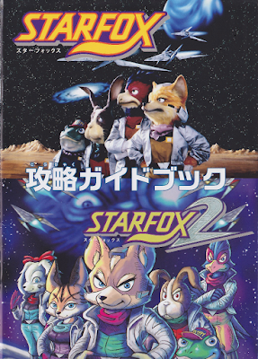 StarFox & StarFox2 攻略ガイドブック zip online dl and discussion
