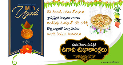happy-ugadi-telugu-posters-wallpapers-images-quotes-wishes-gretings